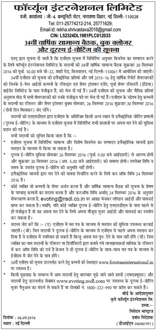 agm-notice-hindi