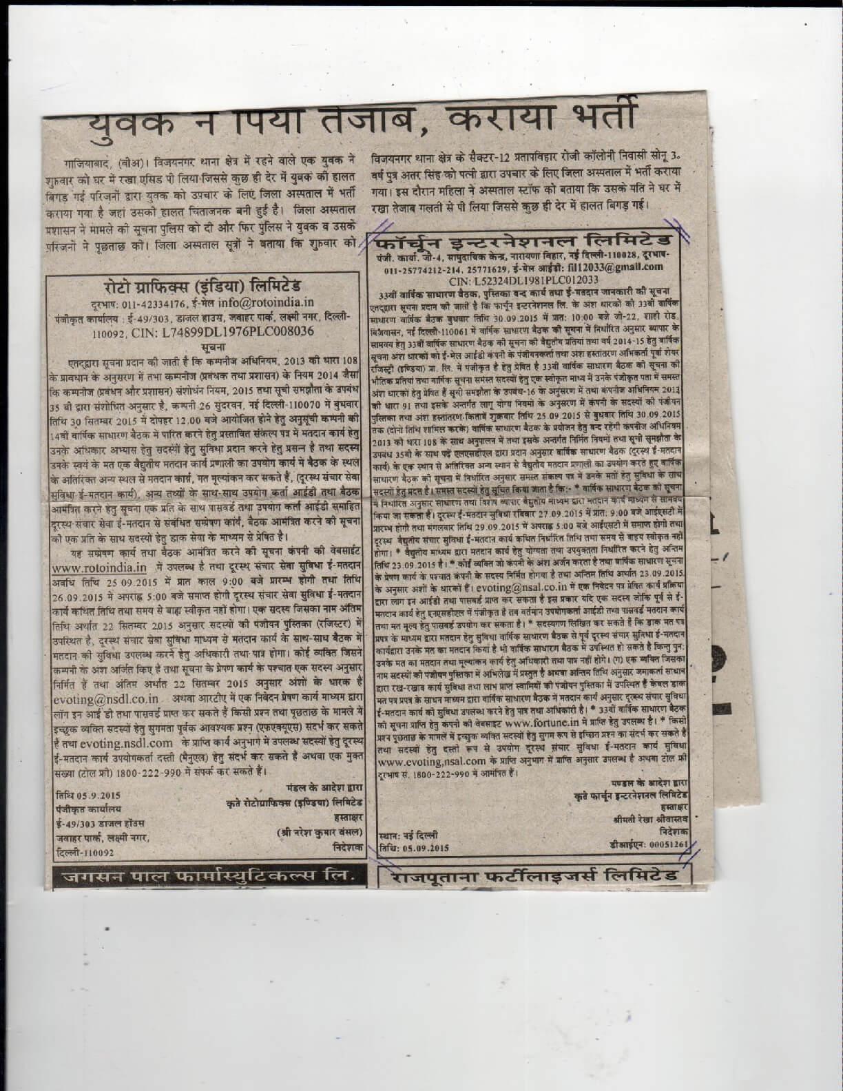 AGM Newspaper cutting-Hindi_2015