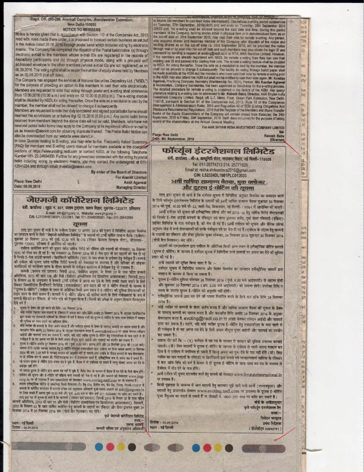 AGM Newspaper cutting-Hindi_2016
